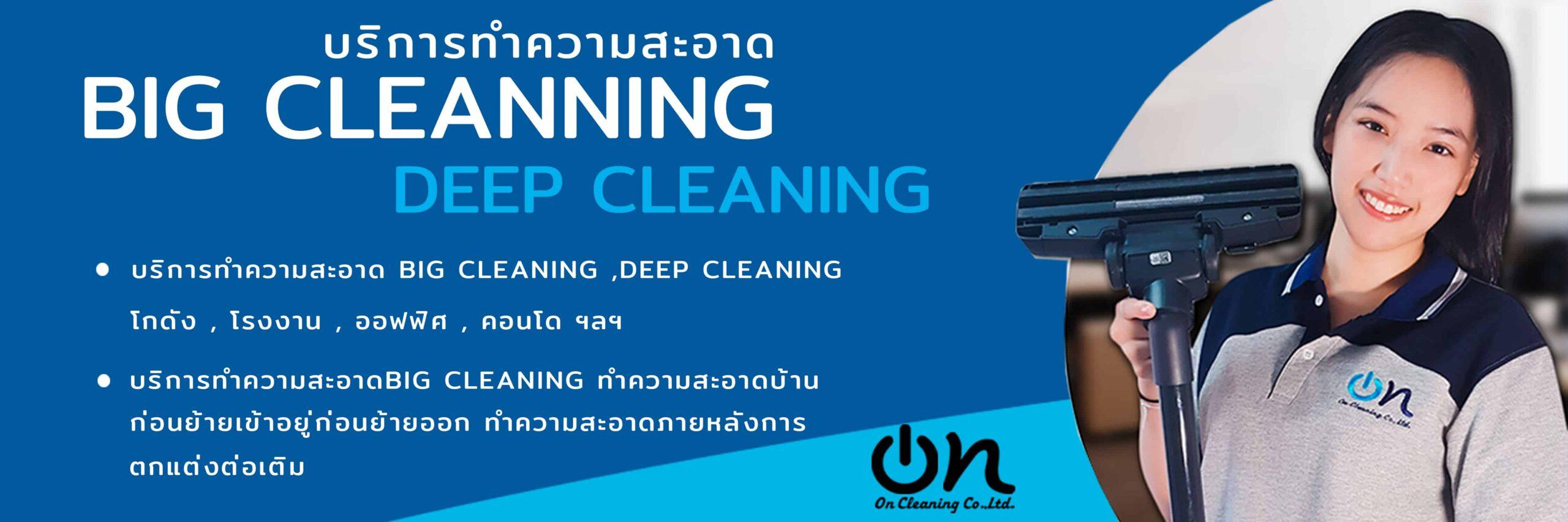ภาพ big cleaning